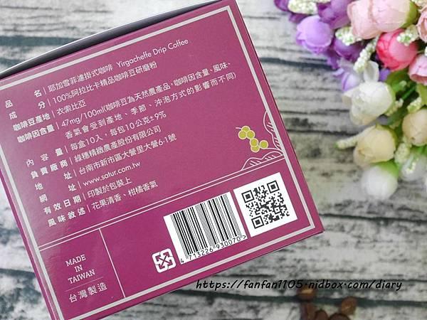 【咖啡禮盒推薦】薩圖爾咖啡 #濾掛式咖啡 #耶加雪菲 #迦佑曼特寧  (5).JPG