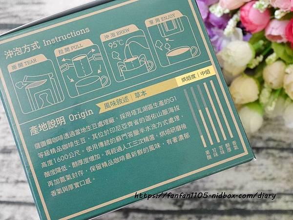【咖啡禮盒推薦】薩圖爾咖啡 #濾掛式咖啡 #耶加雪菲 #迦佑曼特寧  (10).JPG