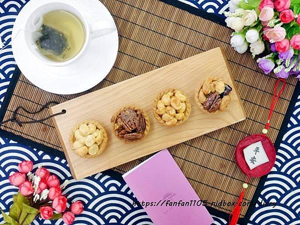 【漢坊食品】臻饌 堅果塔綜合禮盒 #堅果塔 #伴手禮 #下午茶 (10).JPG