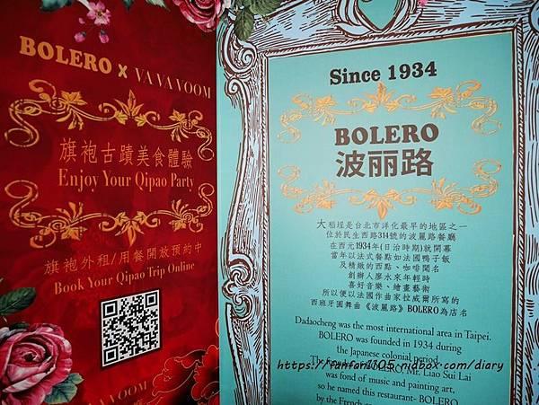 台灣第一家西餐廳【BOLERO波麗路西餐 X VA VA VOOM】穿旗袍吃美食遊古蹟 #迪化街 #大稻埕 #復古風 (2).JPG