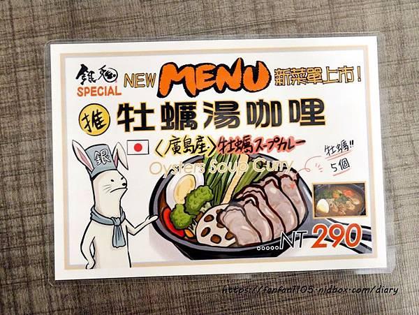 【西門町美食】銀兔湯咖哩 #湯咖哩 #台北美食 (5).JPG