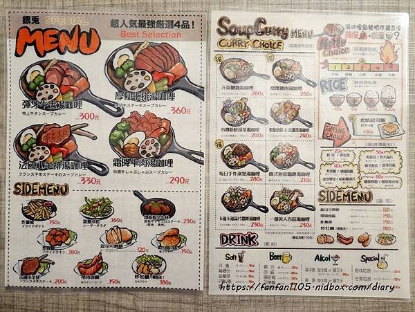 【西門町美食】銀兔湯咖哩 #湯咖哩 #台北美食 (4).JPG