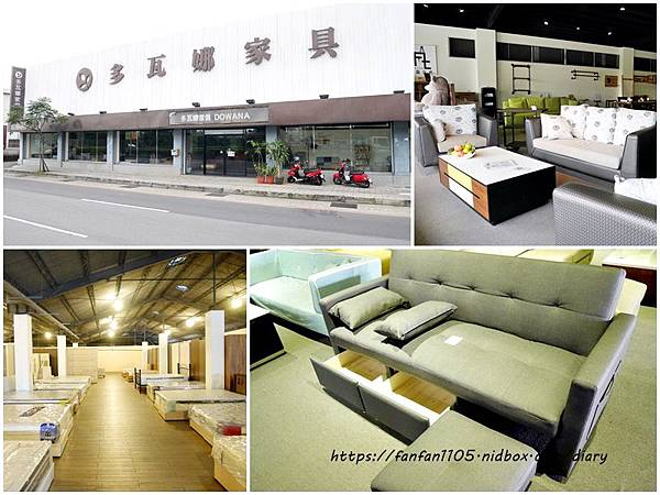 【家具推薦】多瓦娜家具 #平價家具店 #L型沙發 #沙發床 #床墊 #家具 (43).jpg