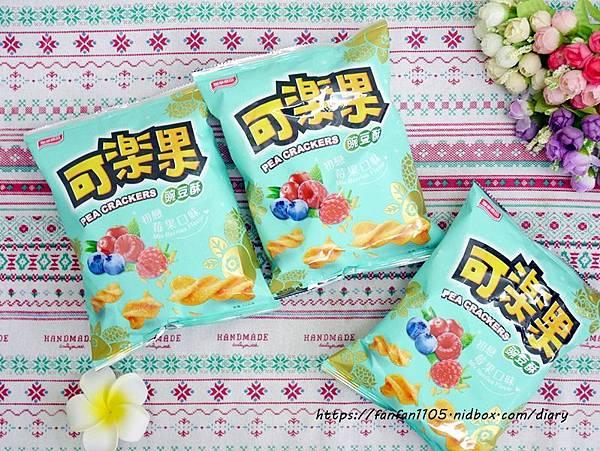 【聯華食品】女生專屬的girl's可樂果 初戀莓果口味 每一口都像戀愛般的好滋味 (6).JPG
