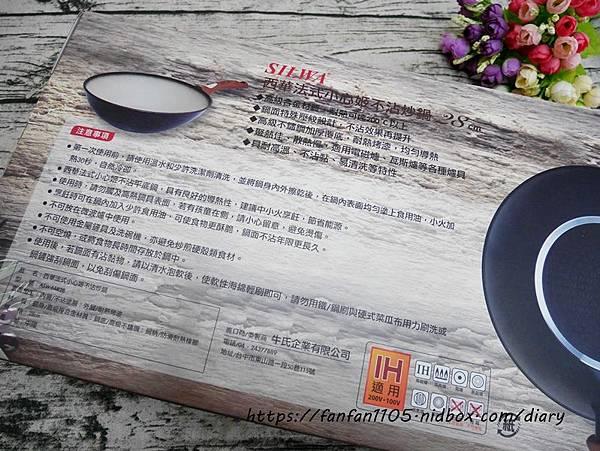 曾國城代言【SILWA 西華】法式小心姬不沾炒鍋 時尚高質感 無死角好清潔 (6).JPG