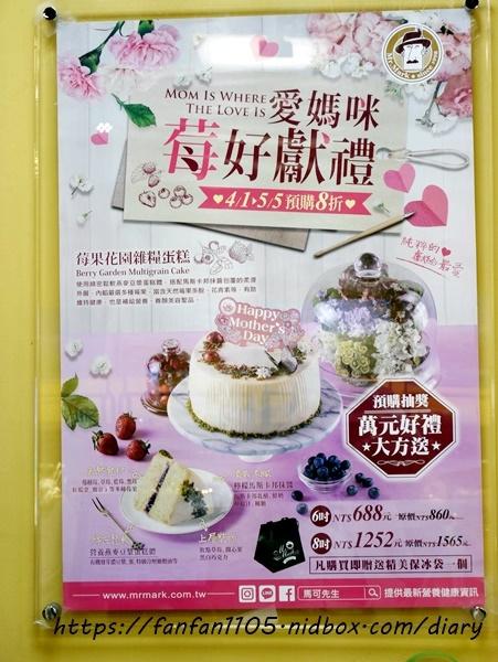 母親節蛋糕推薦【馬可先生】莓果花園雜糧蛋糕 #營養燕麥豆漿蛋糕體 #營養少負擔 (9).JPG