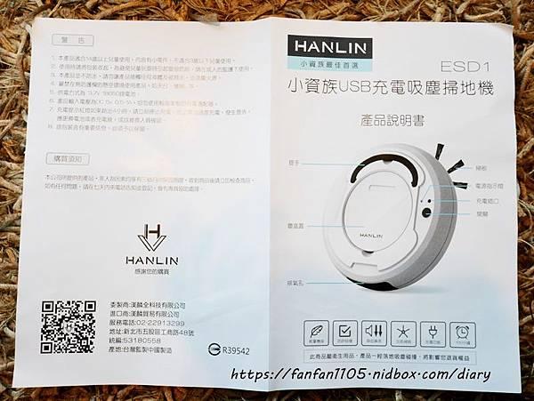 HANLIN-ESD1 USB充電吸塵掃地機 999元 吸塵、掃地、拖地等三合一 #小資族的福音  #高CP值 #掃地機 (11).JPG