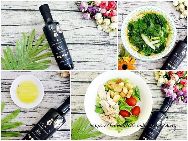 橄欖油推薦【Acaia】特級初榨冷壓橄欖油 #橄欖油 (14).jpg