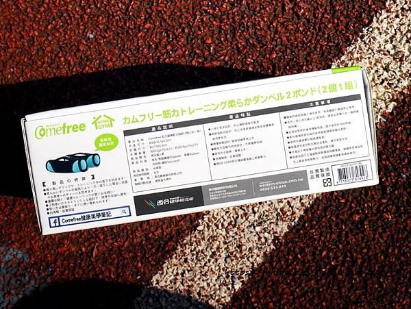 【Comefree】肌力鍛鍊軟式啞鈴 2磅 #軟式啞鈴 #啞鈴 (2).JPG