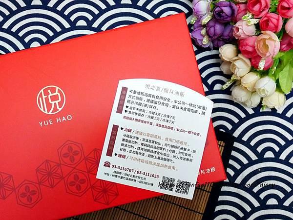彌月油飯推薦【悅之喜】彌月油飯 #悅好 #有雞蛋 #雞腿油飯 (2).JPG