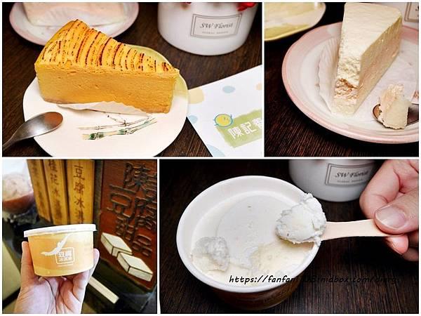 【石碇美食】陳記豆腐養生恬點 #豆腐冰淇淋 #豆腐蛋糕 #冷泡茶 #甜點 #下午茶