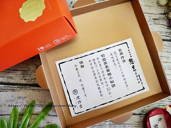 【彌月蛋糕推薦】虎珍堂 #憨吉濃濃乳酪 #紫薯米蛋糕 #彌月禮盒 #彌月試吃 (3).JPG