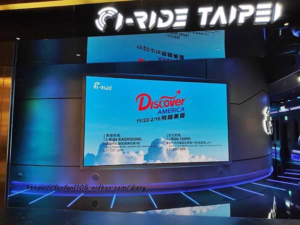 台北必玩【i-Ride 5D飛行劇院】 #i-Ride TAIPEI #飛躍台灣 #微風南山 #6歲以下免費 (11).jpg