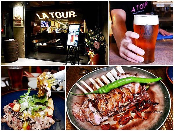 【西門餐酒館】 拉圖爾精釀柴燒餐廳 La Tour Craft Beer %26; Wood Grill #西門町 #低溫舒肥料理 #精釀啤酒 #球賽轉播 (43).jpg