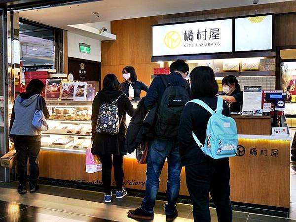 【台北車站美食】橘村屋 #下午茶 #甜點 #彌月蛋糕 #台北車站微風伴手禮 (2).JPG