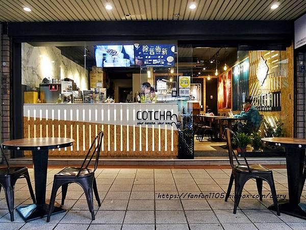 【新莊咖啡廳】咖竅cotcha coffee 新莊龍安店 #咖啡 #輕食 #手工餅乾 #下午茶 (1).JPG