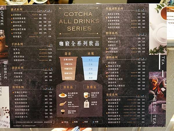 【新莊咖啡廳】咖竅cotcha coffee 新莊龍安店 #咖啡 #輕食 #手工餅乾 #下午茶 (5).JPG