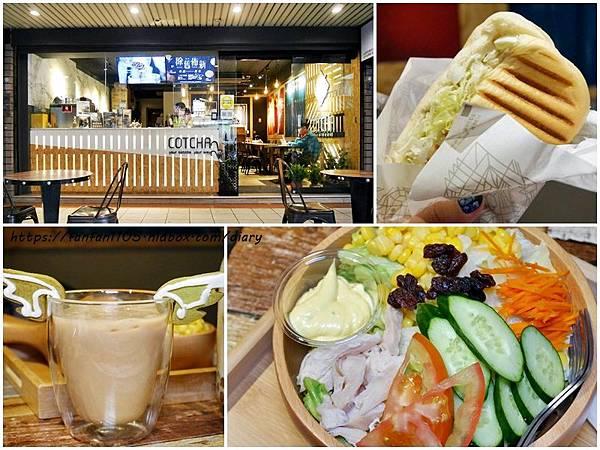 【新莊咖啡廳】咖竅cotcha coffee 新莊龍安店 #下午茶 #外帶 #外送