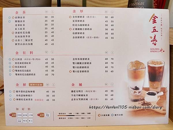 【伊通街美食】金五春|Golden Spring 5 #中山區手搖飲 #話梅檸檬 #桂花凍涼茶 #古早味茶飲 (1).JPG
