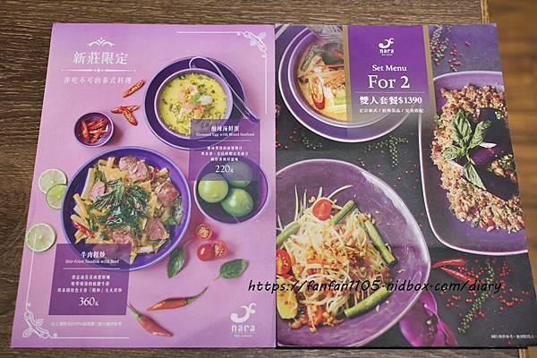 【新莊泰式料理】NARA Thai #米其林推薦泰國餐廳 #新莊美食 #新莊宏匯廣場 (2).JPG