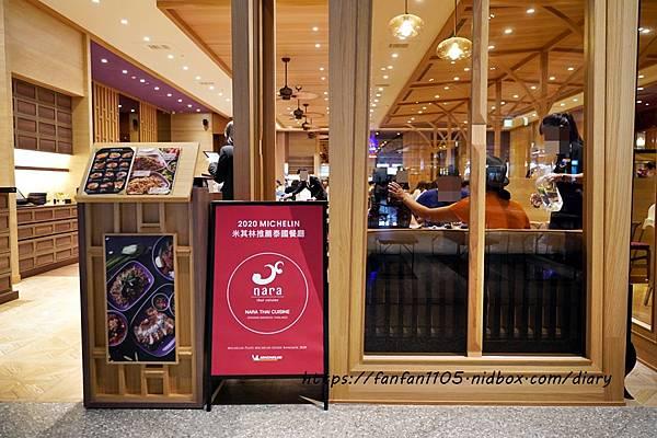 【新莊泰式料理】NARA Thai #米其林推薦泰國餐廳 #新莊美食 #新莊宏匯廣場 (21).JPG