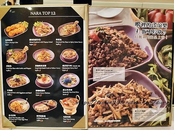 【新莊泰式料理】NARA Thai #米其林推薦泰國餐廳 #新莊美食 #新莊宏匯廣場 (26).jpg