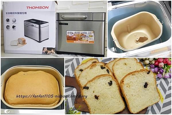 【麵包機推薦】THOMSON 全自動投料製麵包機 TM-SAB02M #19種行程設定 麵包新手也能易上手 (37).jpg