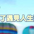 旅行_遇見_副本.jpg