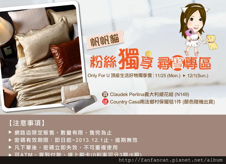07.帆帆貓部落客粉絲獨享_Banner