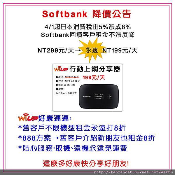 Softbank_199