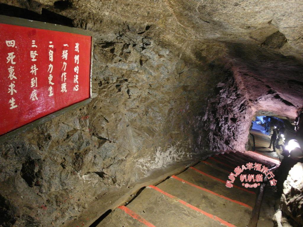 坑道內牆上有當時的標語.JPG