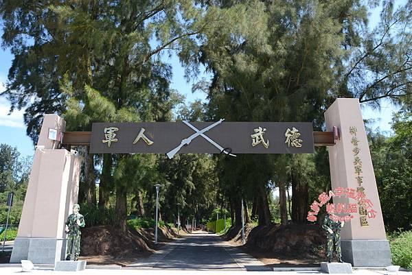柳營步兵軍事體驗園區外觀.JPG