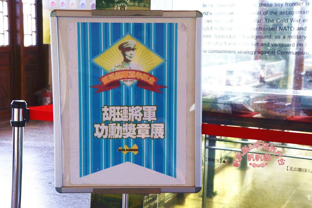 三樓是胡璉將軍的勳章展示.jpg