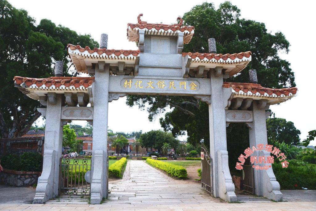 金門民俗文化村是著名的僑鄉古蹟.jpg