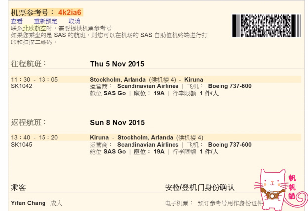 北欧航空 航班[Thu 5 Nov 2015], 预约- [4K2IA6] - fanfancat99@gmail.com - Gmail