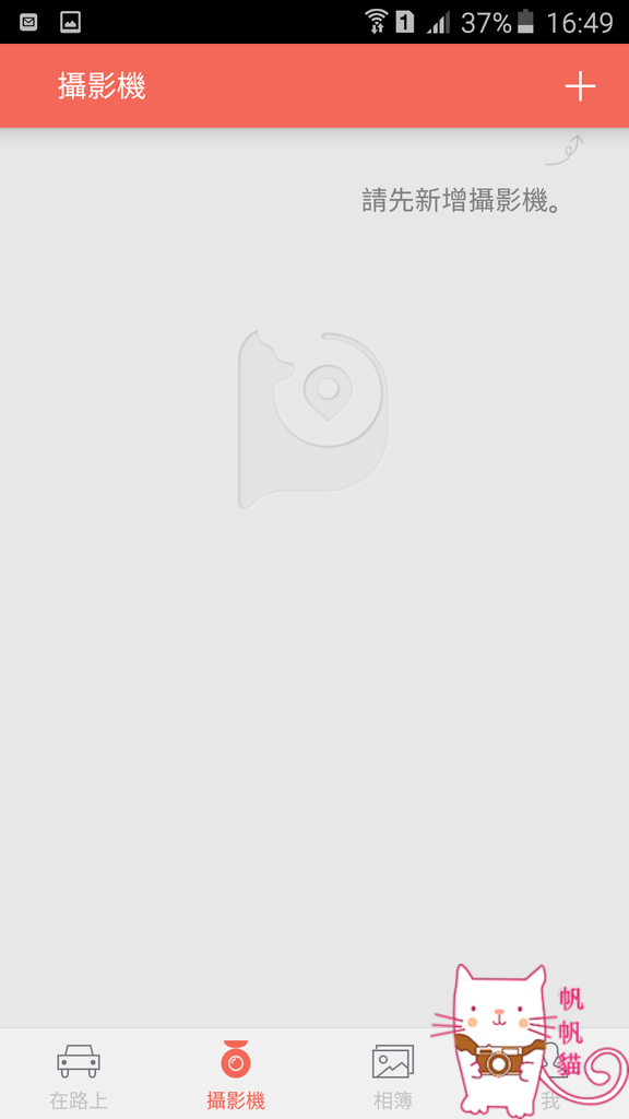 Screenshot_2016-04-30-16-49-51.png