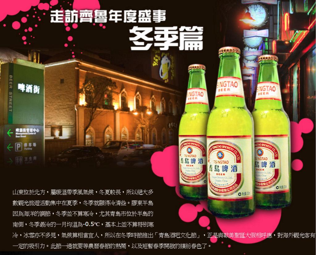 青島啤酒_meitu_1.jpg