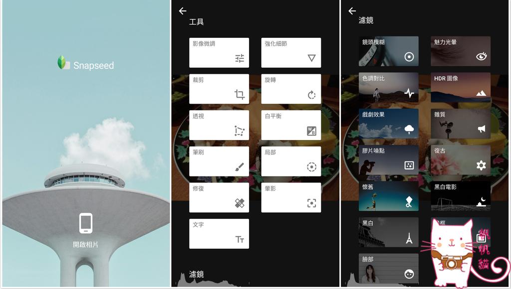 Screenshot_20170614-144219_meitu_5
