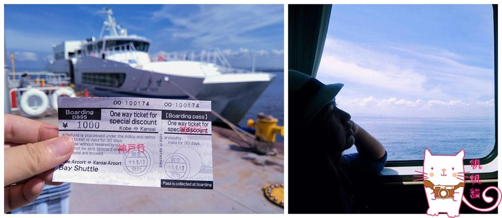 大阪機場坐高速船BAY SHUTTLE 到神戶機場 只要一千日幣 教學攻略