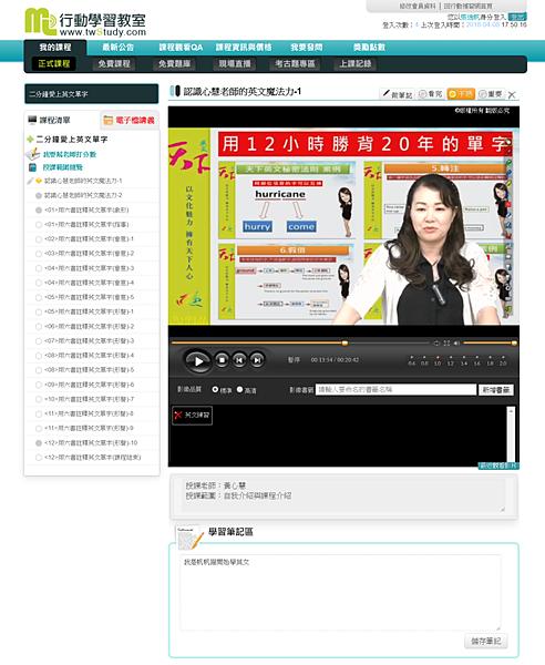 行動補習網01.png