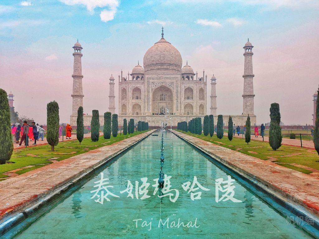 【印度 阿格拉】泰姬瑪哈陵 即將消失的世界七大奇景之一 美麗傳說背後的殘酷真相