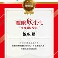 得獎人獎狀_工作區域 1_meitu_1.jpg