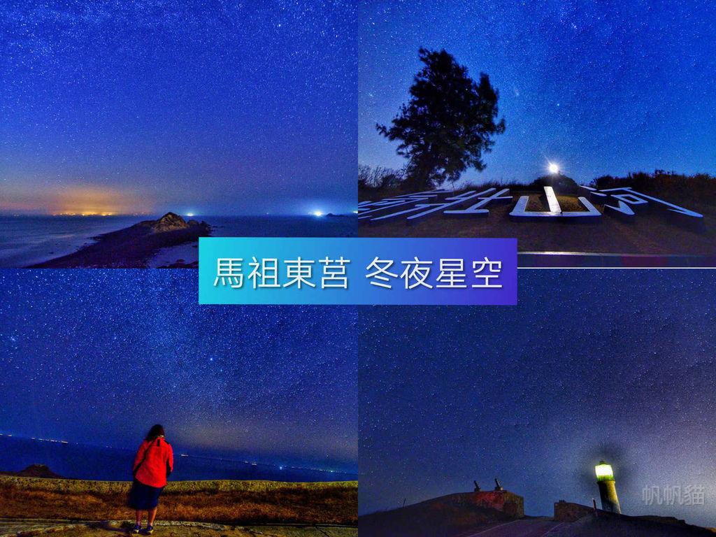 【馬祖】東莒 撒滿鑽石的冬夜星空  追星族必訪 拍照景點及小技巧不藏私分享