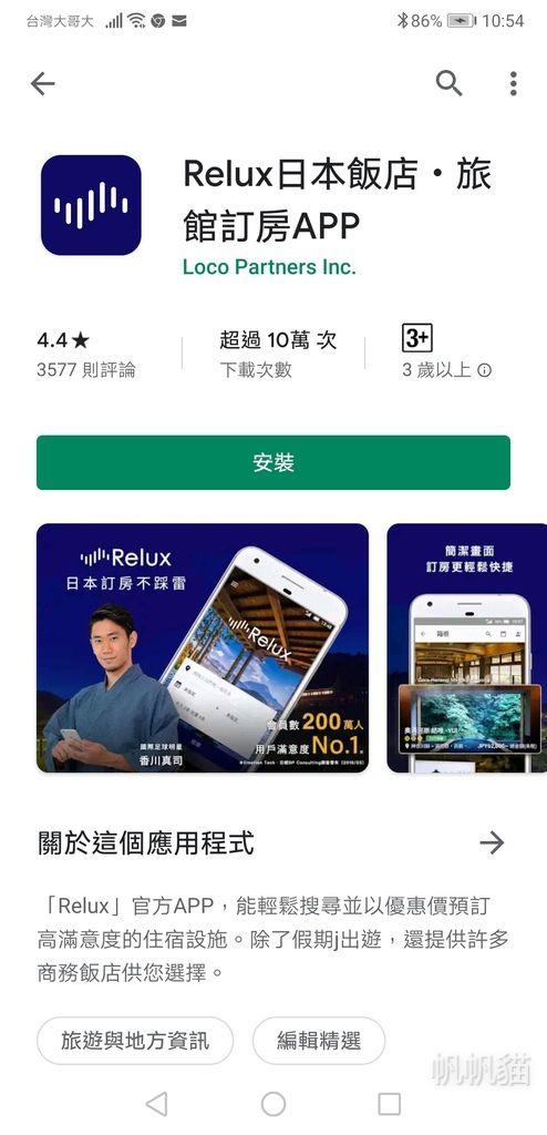 Screenshot_20200108_105438_com.android.vending(1)