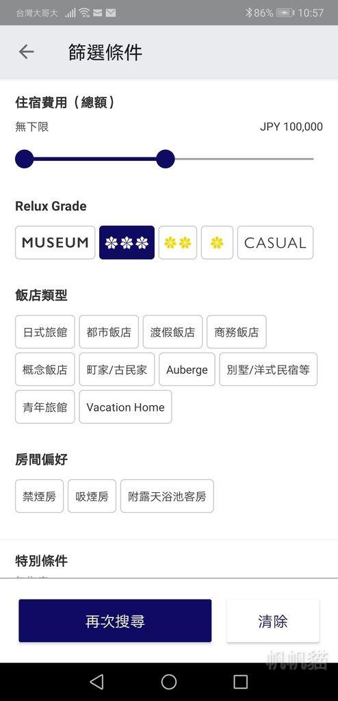 Screenshot_20200108_105701_com.loco_partners.relux