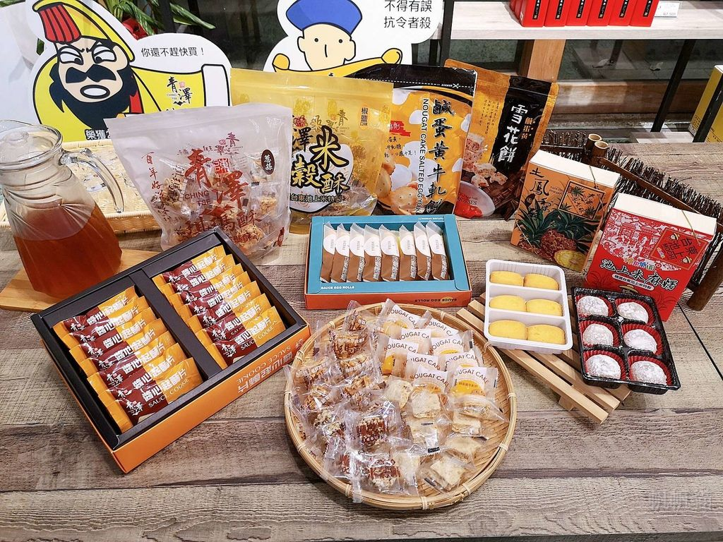 【台東 伴手禮】青澤 琪瑪酥/伴手禮專賣店 各國網紅 狂銷200座101大樓的美味零食