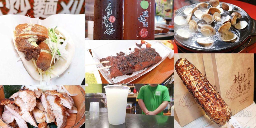 【花蓮 美食】花蓮東大門國際觀光夜市 必吃七家美食懶人包 快來看看你有哪些沒吃過?