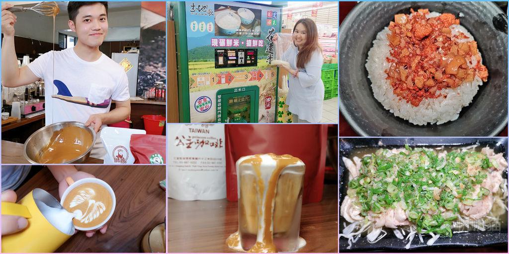舞鶴茶園公主咖啡 製作爆紅的400次咖啡 花蓮市農會有趣的米販賣機 威廚食府 平價美食套餐