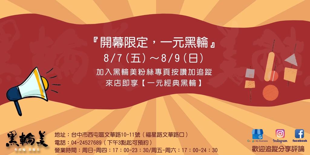 開幕慶活動(新).jpg