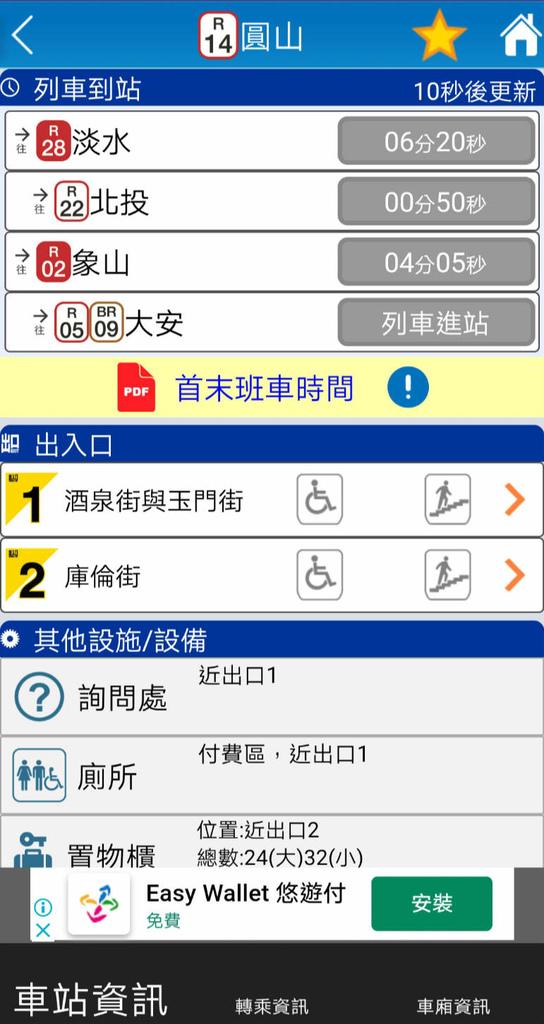 Screenshot_20200820_105138_tw.com.trtc.is.android05_meitu_9.jpg